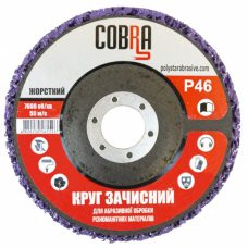 Круг отрезной фиолетовый на основе (коралл) жесткий COBRA d-125 мм