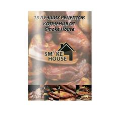 Книга рецептов по горячему копчению