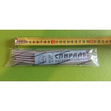 Спираль универсальная 600Вт / 220V / L = 19см (нихром - 12%) для электроплит, электроконфорок (упаковка 10шт)