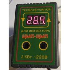 Терморегулятор цифровой инкубаторный высокоточный